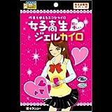 エコカイロ 女子高生ジェルカイロ カバー付 1個入 ×2セット