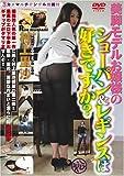 美脚モデルお嬢様のショーパン&レギンスは好きですか? [DVD]