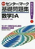 センター/マーク基礎問題集数学1・A―代々木ゼミナール
