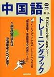NHK出版CDブック 30回読むだけで確実に身につく!  中国語トレーニングブック
