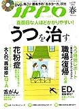 IPPO (いっぽ) 2008年 02月号 [雑誌]