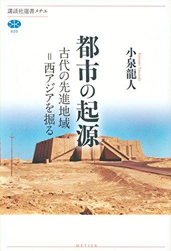 都市の起源 古代の先進地域=西アジアを掘る (講談社選書メチエ)