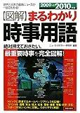 図解 まるわかり時事用語〈2009‐2010年版〉世界と日本の最新ニュースが一目でわかる!