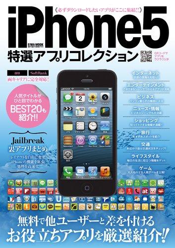 iPhone5特選アプリコレクション―無料で他ユーザーと差を付けるお役立ちアプリを厳選紹 (英和MOOK らくらく講座 144)