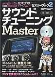 カーオーテ゛ィオ・ハ゜ーフェクト・セオリー・フ゛ック 2 サウンド・チューニングMaster(CD付) (GEIBUN MOOKS 694)