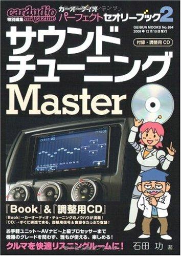 (CD with ) Car Audio Perfect Theory Book 2 Sound Tuning Master (GEIBUN MOOKS 694)
