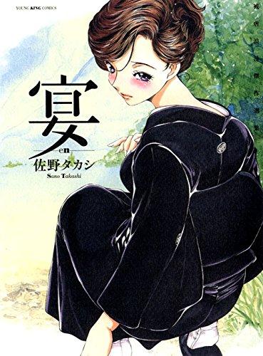 宴 ―en― (ヤングキングコミックス)