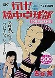行け!稲中卓球部 ヘッポコ道場 20周年記念刊行 (プラチナコミックス)