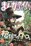 まんがタイムきらら 2012年12月号 [雑誌][2012.11.9]