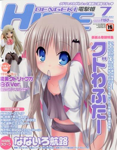 DENGEKI HIME (電撃姫) 2010年 07月号 [雑誌]