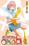 ミリオンの○×△□2巻 (デジタル版ガンガンコミックス)