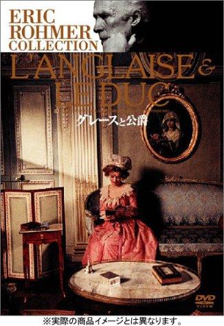グレースと公爵 [DVD]