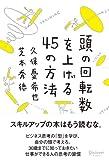 頭の回転数を上げる45の方法 [単行本(ソフトカバー)] / 久保 憂希也, 芝本 秀徳 (著); ディスカヴァー・トゥエンティワン (刊)