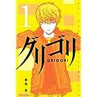 グリゴリ(1) (少年マガジンコミックス)