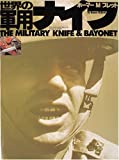 img - for The Military Knife and Bayonet book / textbook / text book