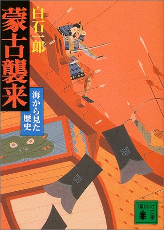 old-invasion-and-mengniu-history-as-seen-from-the-sea-kodansha-bunko-2003-isbn-4062739143-japanese-i