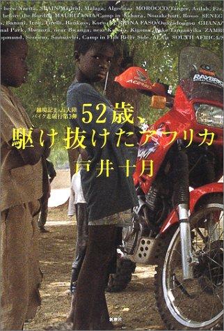 52歳、駆け抜けたアフリカ