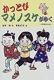 かっとびマメノスケがゆく 月曜石の巻 (PHP創作シリーズ)