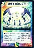 デュエルマスターズ DM11-035-UC 《神秘と創造の石碑》