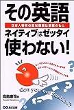 その英語ネイティブはゼッタイ使わない!—日本人特有の変な表現は誤解のもと