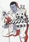 闇金ウシジマくん 11 (ビッグコミックス)