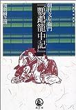 朝日文左衛門『鸚鵡篭中記』 (江戸時代選書)