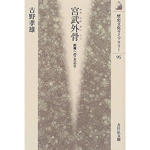 宮武外骨—民権へのこだわり (歴史文化ライブラリー)