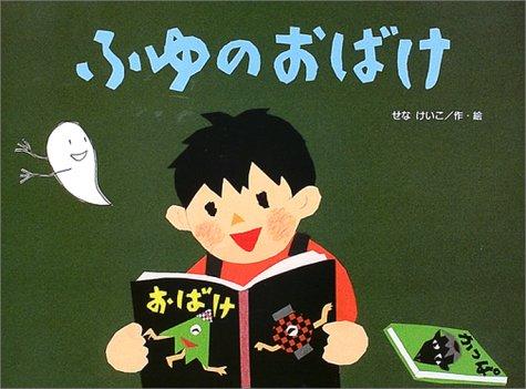 ふゆのおばけ (こどものくに傑作絵本)