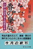 春の皇后―小説・明治天皇と昭憲さま