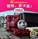 Thomas and Friends:James and the Coaches (Chinese Edition)
