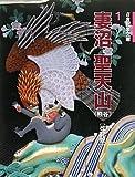 妻沼 聖天山(熊谷) (さきたま文庫)