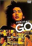 メイキング・オブ GO [DVD]