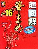 超図解 筆まめ Ver.16 (超図解シリーズ)