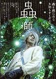 日本版劇場オリジナルポスター★『蟲師(むしし)』/オダギリジョー