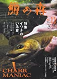 鱒の森 No.11 (2011 summer)—Fishinng Magazine for Trout&Salmon (別冊つり人 Vol. 307)