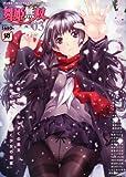 舞姫無双 ACT.03 2013年 01月号 [雑誌]