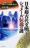 日本超古代文明とシュメール伝説の謎―世界最古の文明は中央アジアの高峰にあった