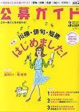 公募ガイド 2015年 03 月号 [雑誌]