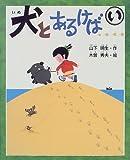 犬とあるけば (新しい日本の幼年童話)