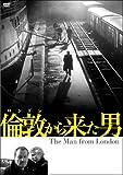 倫敦(ロンドン)から来た男 [DVD] 北野義則ヨーロッパ映画ソムリエのベスト2009第6位