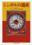 シンボルの遺産 (ちくま学芸文庫)
