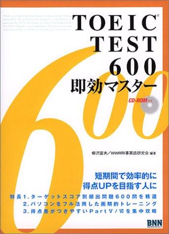 TOEIC test 600即効マスター