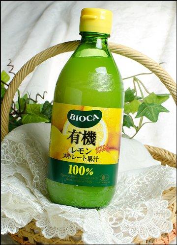 有機 レモン果汁 濃縮還元なし! 100%天然&無添加♪ 使いやすいサイズ 360ml
