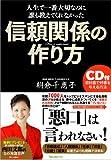 【CD付】信頼関係の作り方
