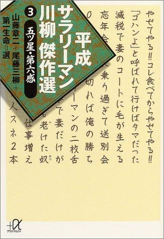 平成サラリーマン川柳傑作選