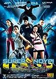 Super Noypi - Philippine Movie DVD
