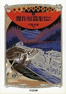 明治探偵冒険小説集 (4) 露伴から谷崎まで (ちくま文庫)