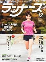ランナーズ 2011年 12月号 [雑誌]