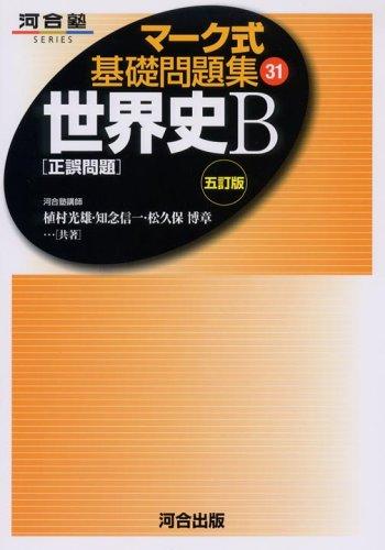 マーク式 基礎問題集(31) 世界史B[正誤問題] 五訂版