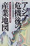 アジア危機後の産業地図—復活シナリオと日本企業の課題